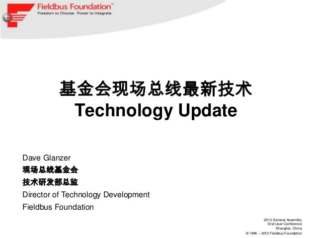 基金会现场总线最新技术          Technology UpdateDave Glanzer现场总线基金会技术研发部总监Director of Technology DevelopmentFieldbus Foundation     ...