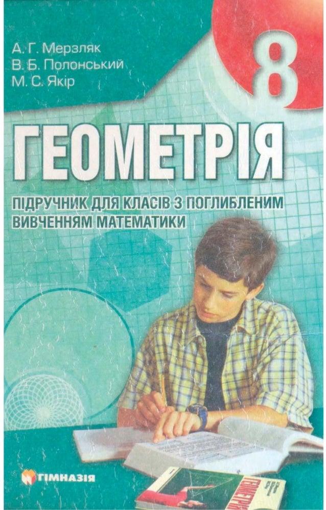 Гдз геометрія для 8 класу з поглибленим вивченням математики