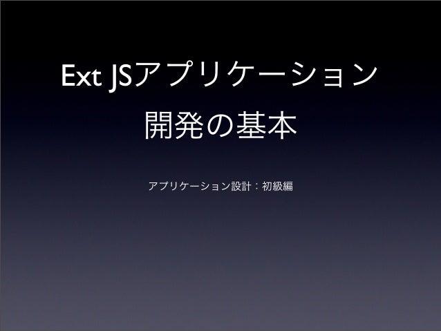第8回 Ext JS / Ext GWT 勉強会 - 小堤氏資料
