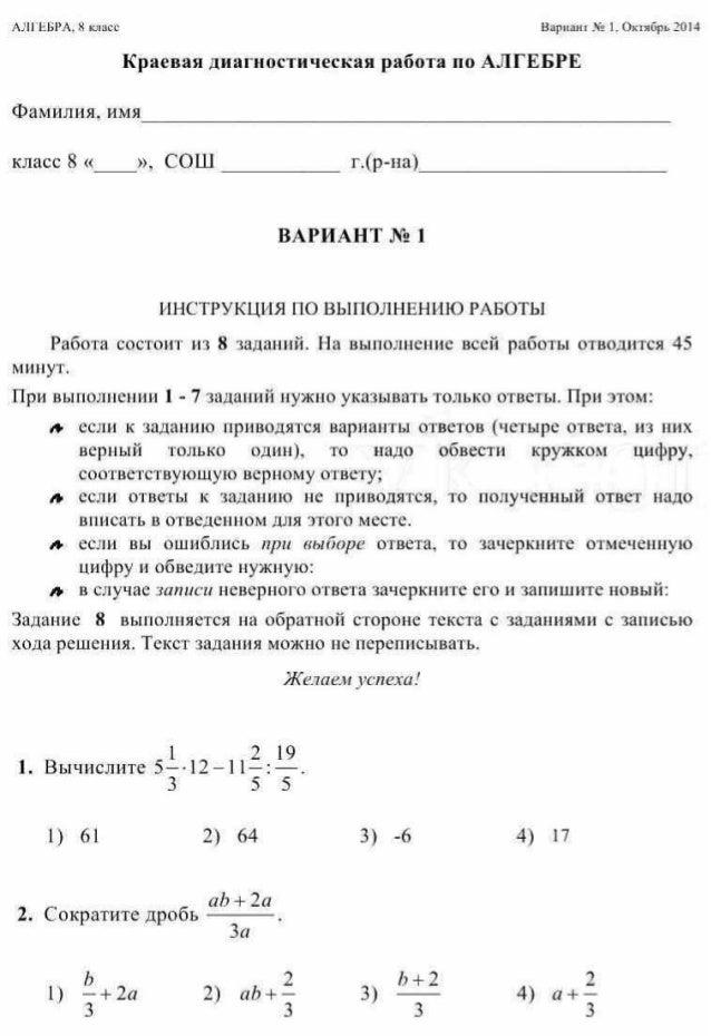 Контрольная по алгебре 8 класс краснодар краевая