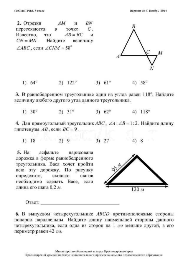 Гдз Геометрия 8 Класс Вариант 3 Ноябрь 2018
