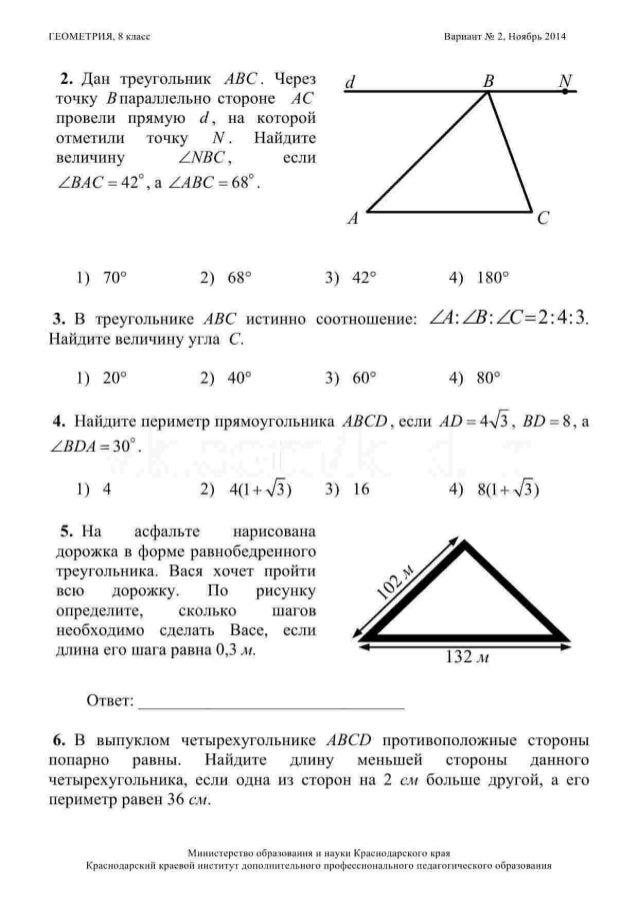 Кдр по алгебре 8 класс декабрь