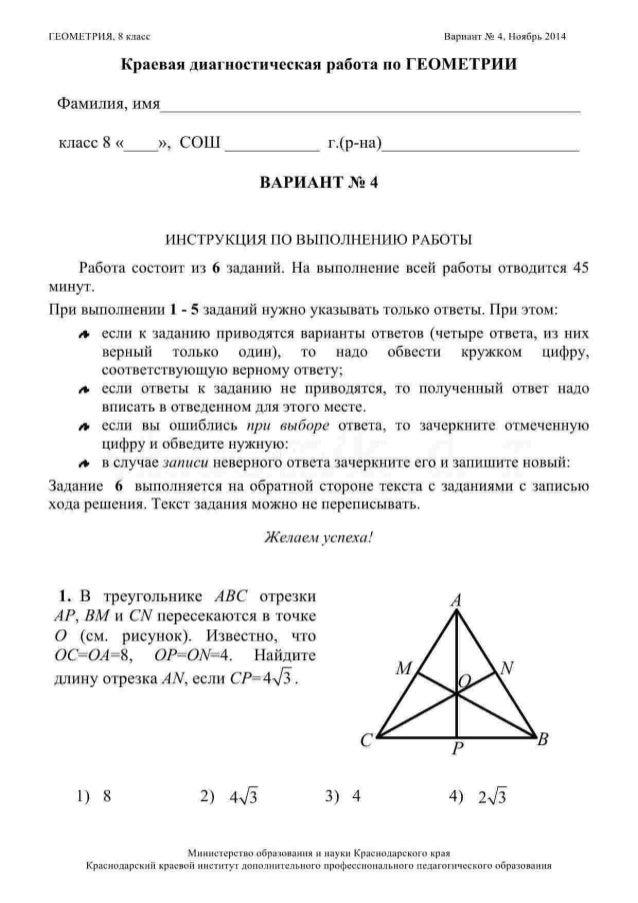 ноябрь 8 3 вариант 2018 класс геометрия гдз