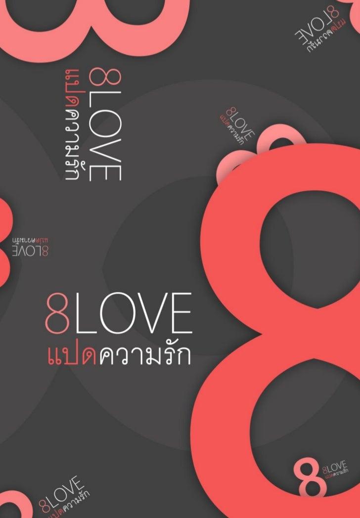 8LOVE                 by hachimaeแปดความรัก (8 love)                               1