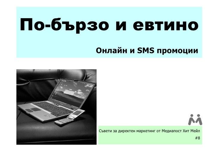 По-бързо и евтино        Онлайн и SMS промоции            Съвети за директен маркетинг от Медиапост Хит Мейл              ...