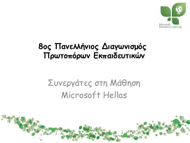 8ος Πανελλήνιος ΔιαγωνισμόςΠρωτοπόρων ΕκπαιδευτικώνΣυνεργάτες στη ΜάθησηMicrosoft Hellas