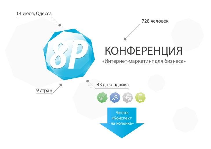 14 июля, Одесса                                     728 человек                     КОНФЕРЕНЦИЯ                    «Интерн...