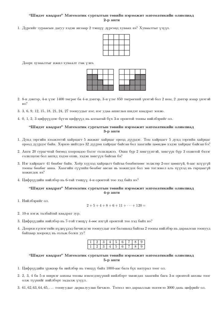 """""""Шидэт квадрат"""" Математик сургалтын т вийн нэрэмжит математикийн олимпиад                                        2-р анги1..."""