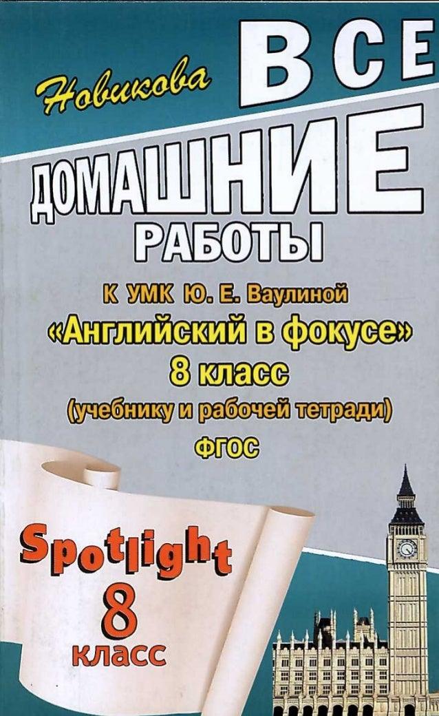 скачать spotlight 8 класс не гдз