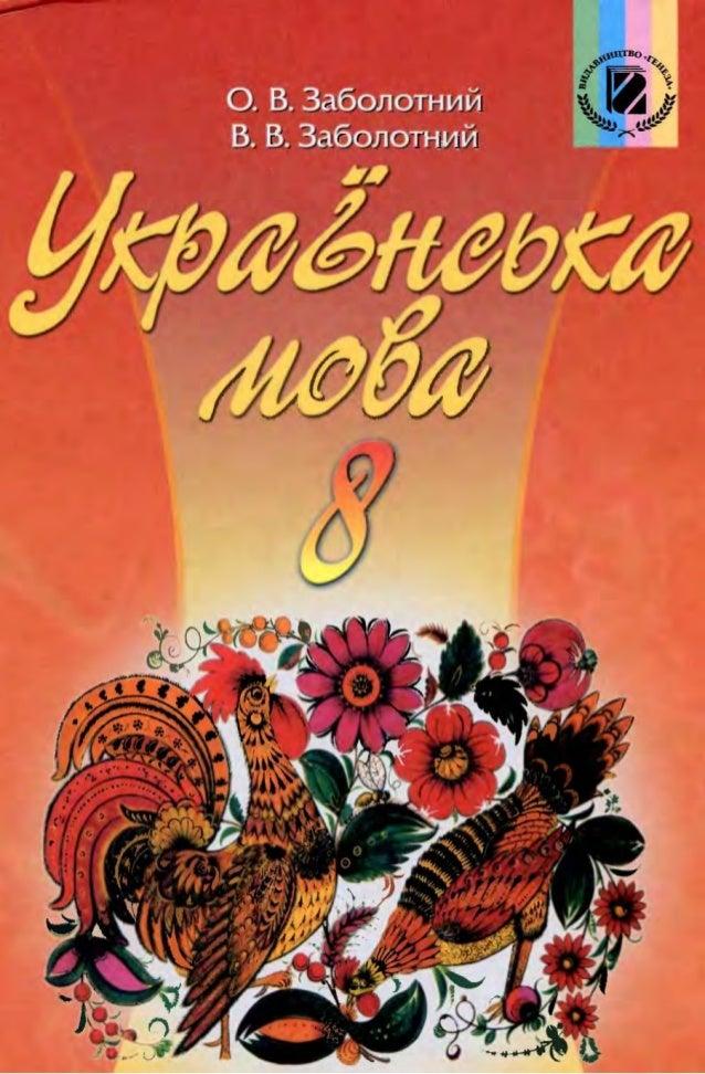 Гдз по укр мове 6 класс заболотний заболотний 2014 - добавлен актуальный архив