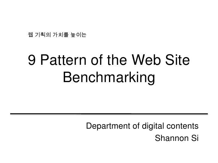 웹 기획의 가치를 높이는     9 Pattern of the Web Site      Benchmarking               Department of digital contents                ...