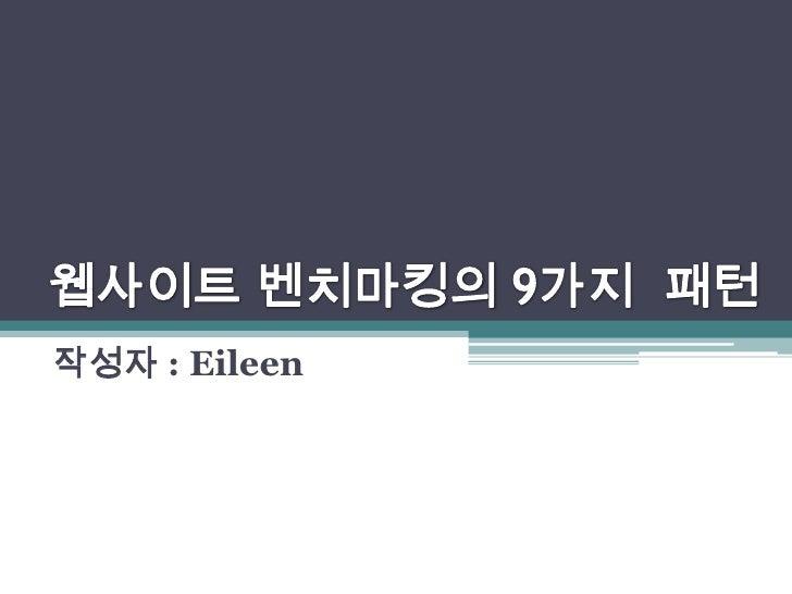 작성자 : Eileen