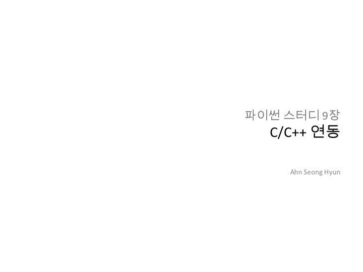 파이썬 스터디 9장  C/C++ 연동    Ahn Seong Hyun