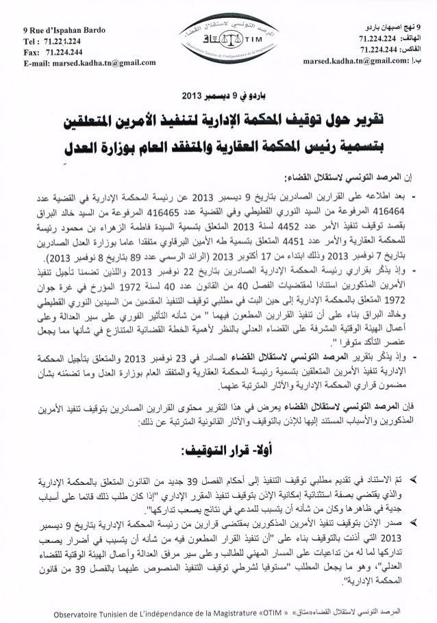 تقرير 9 12-2013
