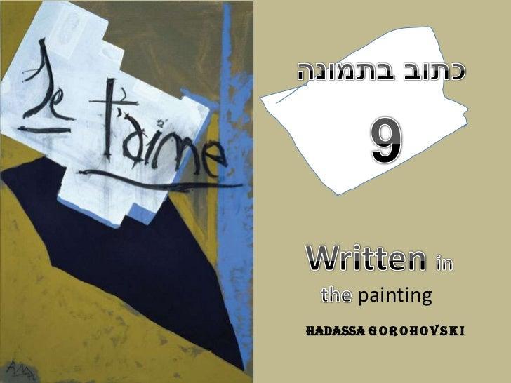 כתוב בתמונה 9 written in the painting