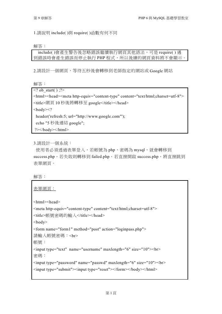 第 9 章解答                                                 PHP 6 與 MySQL 基礎學習教室1.請說明 include( )與 require( )函數有何不同解答: include(...
