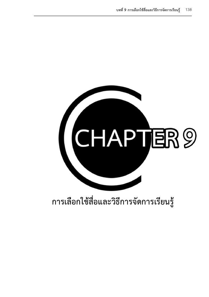 บทที่ 9