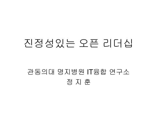 [제9회 인터넷리더십] 진정성 있는 오픈리더십 - 정지훈