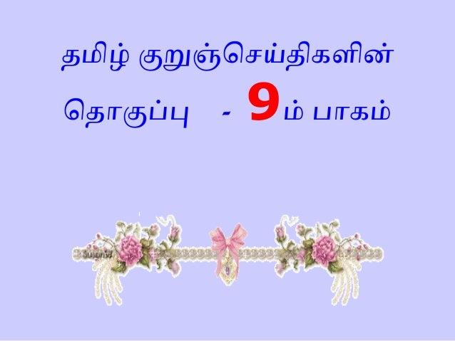தமிழ் கறஞெசயதிகளின்ெதொகபப - 9ம் பொகம்