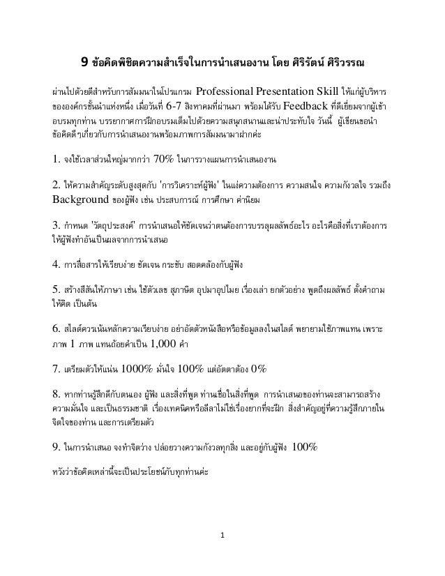1 9 ขอคิดพิชิตความสําเร็จในการนําเสนองาน โดย ศิริรัตน ศิริวรรณ ผานไปดวยดีสําหรับการสัมมนาในโปรแกรม Professional Presen...