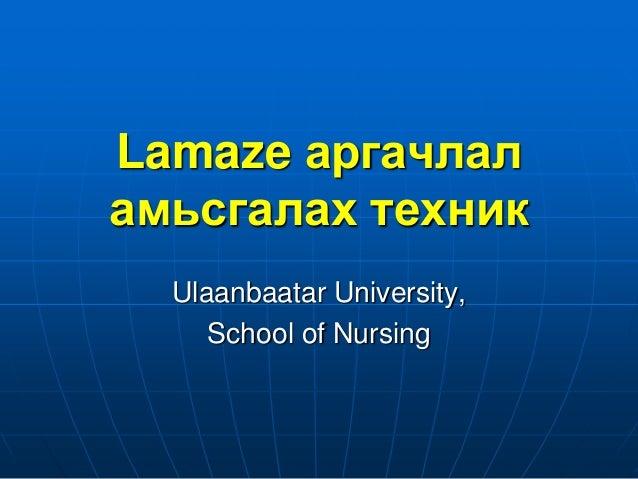Lamaze аргачлал амьсгалах техник Ulaanbaatar University, School of Nursing
