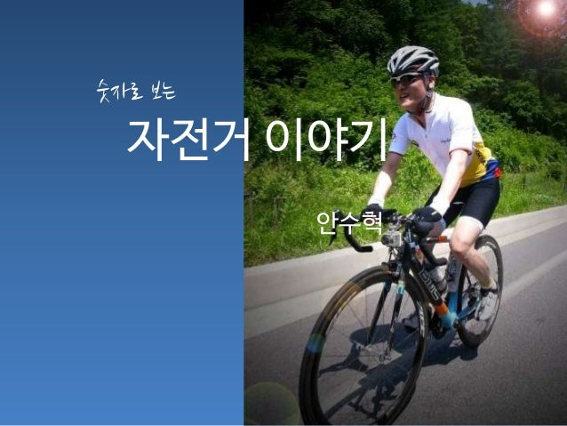 숫자로 보는  자전거 이야기 안수혁