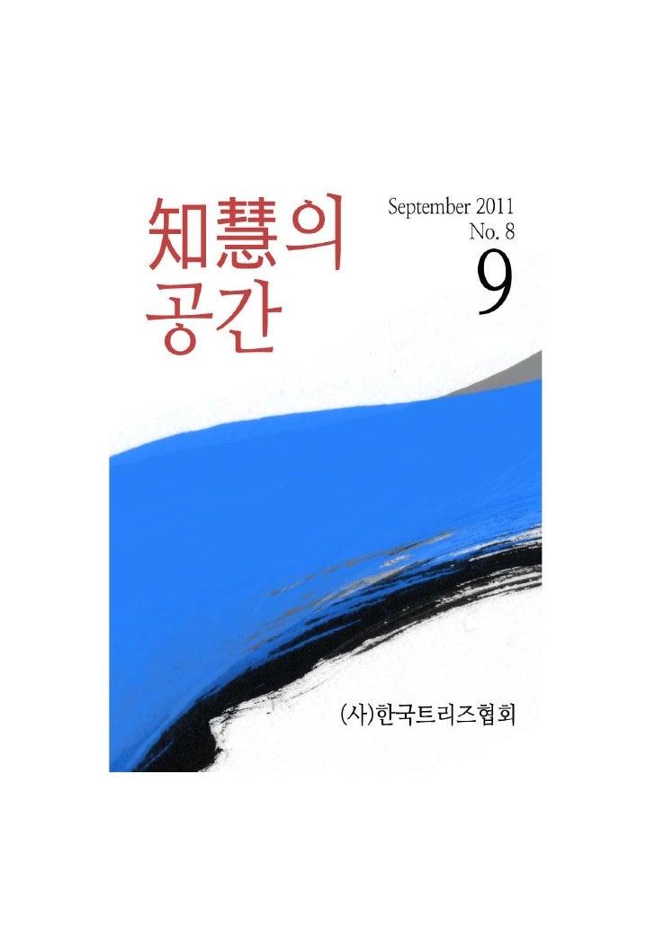 知慧의+장+정보지+9월호