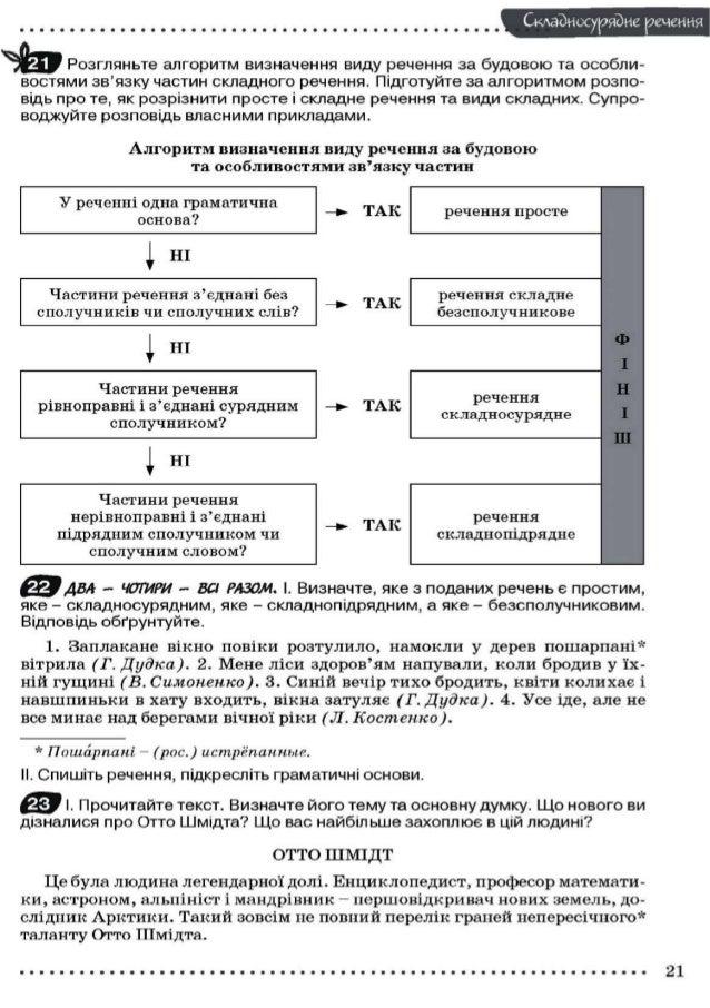 укрмова 9
