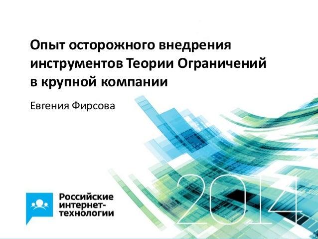 Опыт осторожного внедрения инструментов Теории Ограничений в крупной компании, Евгения Фирсова (Яндекс)