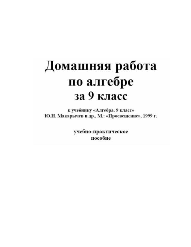Решебник Алгебра 8 Класс Макарычев Миндюк Нешков Феоктистов