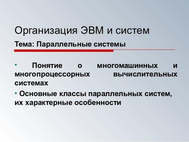 Организация ЭВМ и систем Тема: