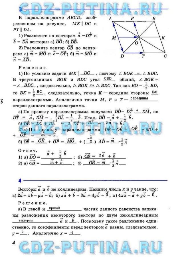 Математика 8 класс позняк гдз