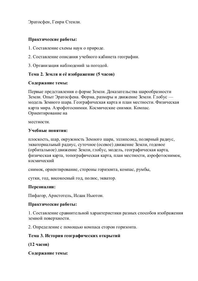 Составление схемы наук о
