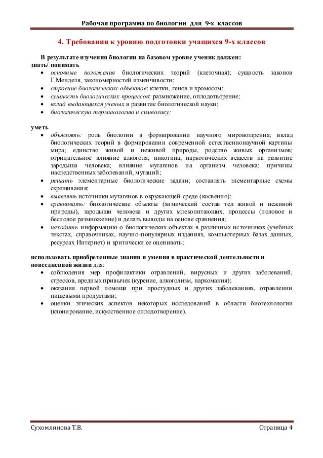 9-х классов Сухомлинова