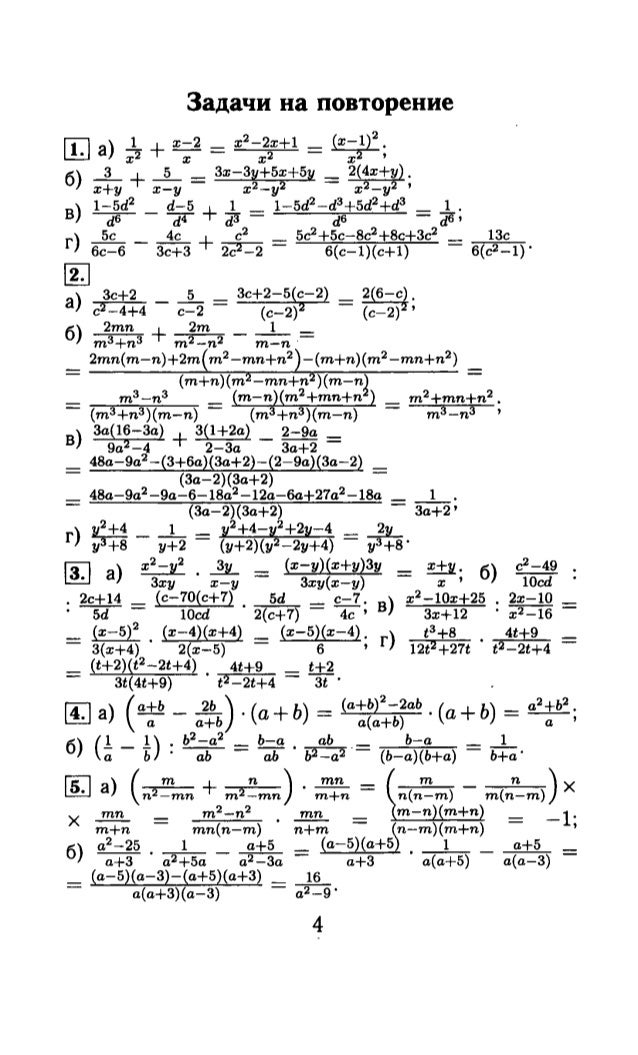 Готовые домашние задания по учебнику Задачник Алгебра. 8 кл. А.Г. Мордкович, Т.Н. Мишустина, 2002г.