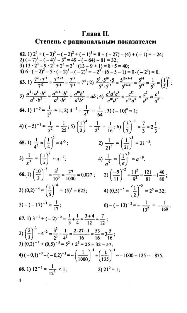 По гдз повторение 9 класс математике итоговое