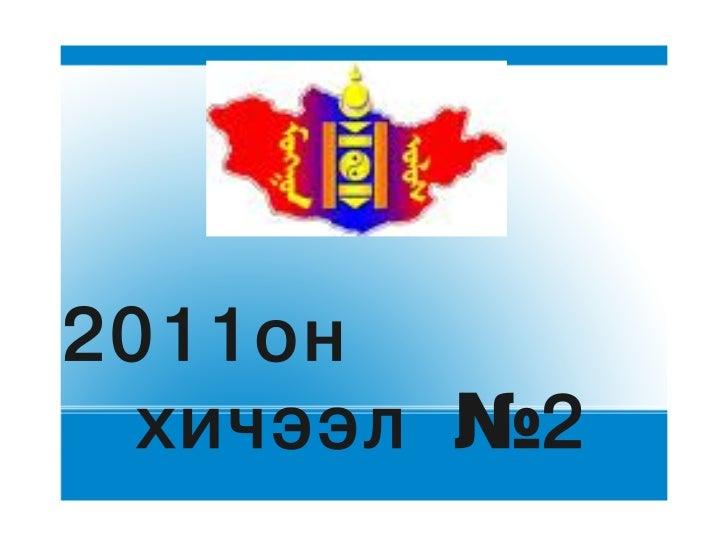 2011он  хичээл №2