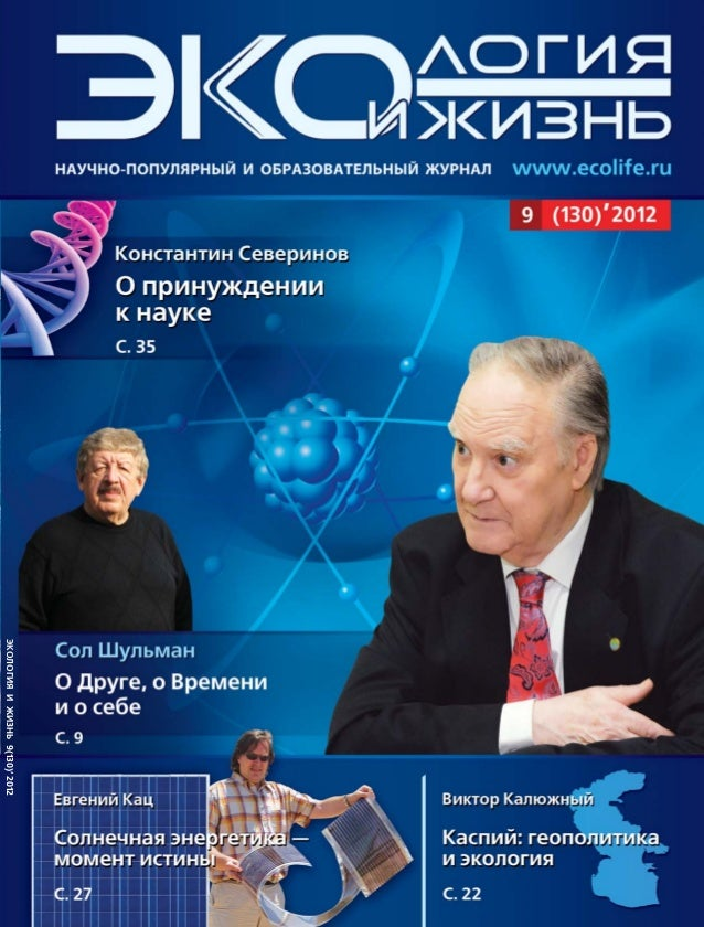 ЭКОЛОГИЯИЖИЗНЬ9(130)'2012 cover.indd 1cover.indd 1 17.09.2012 13:25:2117.09.2012 13:25:21