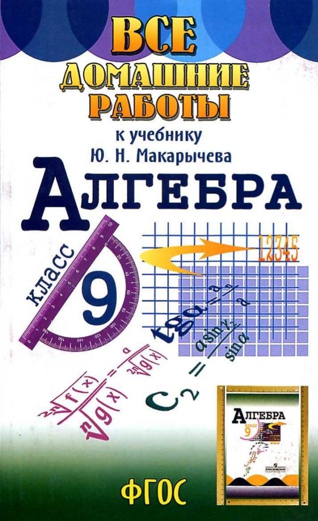 скачать решебник по алгебре 9 класс мерзляк полонский якир