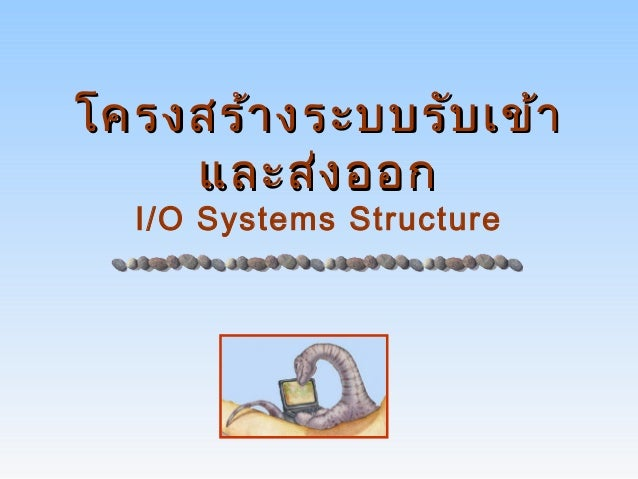 9 ca-io systems structure (wichet p.'s conflicted copy 2012-12-17)
