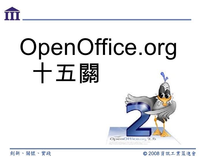 OpenOffice.org   十五關