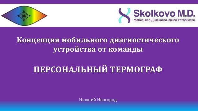 9.персональный термограф public-rus