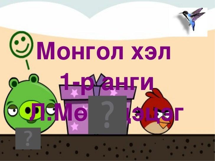Монгол хэл  1-р анги Л.Мөнхцэцэг