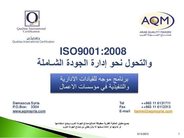 باعتمادٌة من Qualitas International Certification  8002:1009ISO والتحول نحو إدارة الجودة الشـاملة برنامج موجه...
