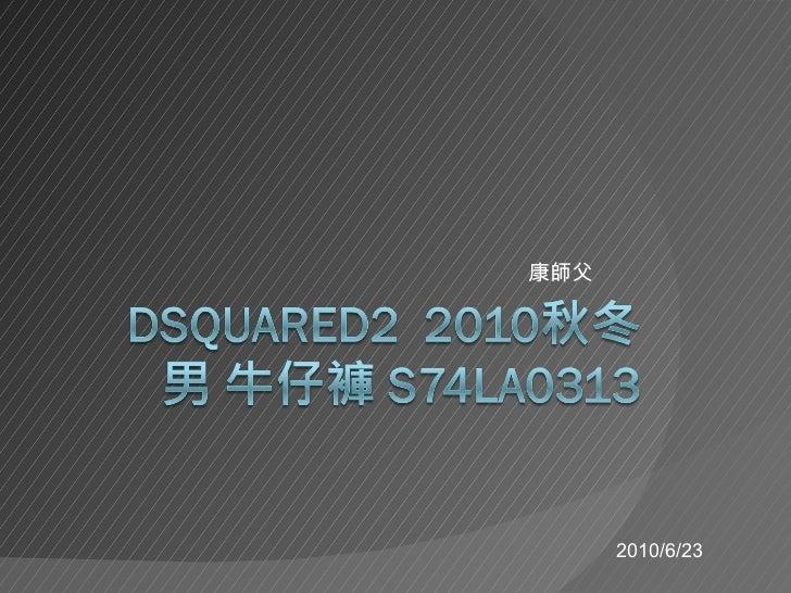 康師父 2010/6/23