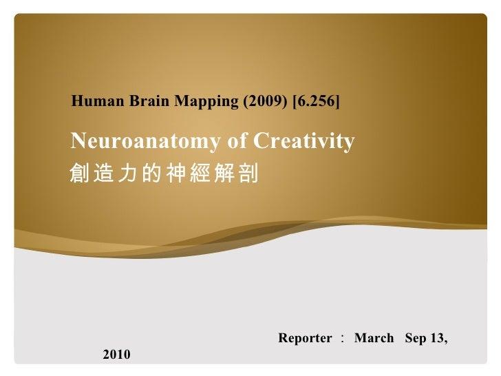 Neuroanatomy of Creativity 創造力的神經解剖 Reporter : March  Sep 13, 2010 Human Brain Mapping (2009) [6.256]
