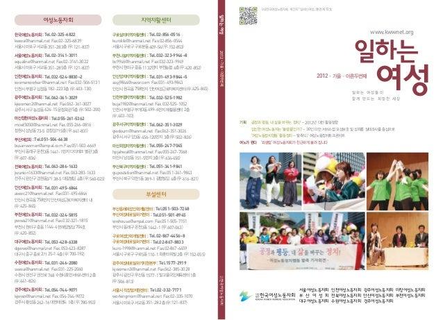 (사)한국여성노동자회 계간지 「일하는여성」 통권 제 92호                                                                                       일하는...