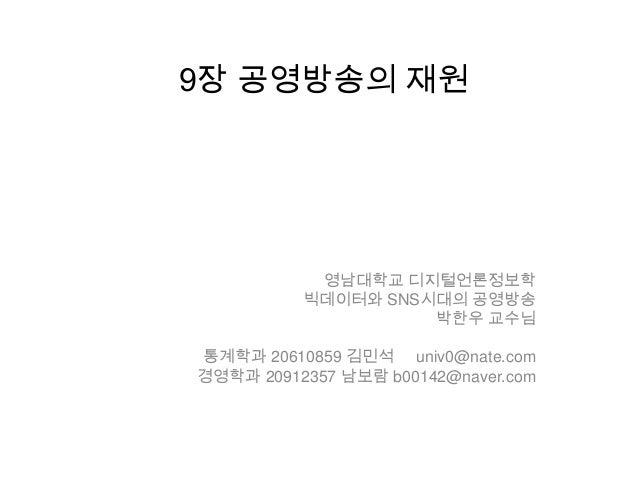 9장 공영방송의 재원