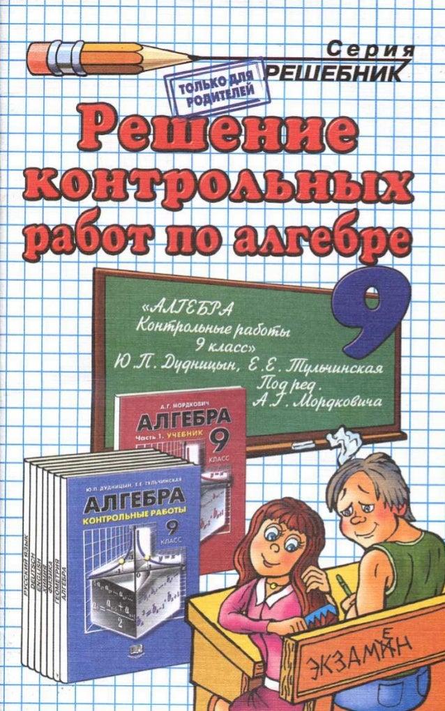 Гдз По Алгебре 9 Класс Алимов 2003