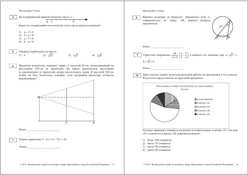 Ответы мцко по математике 7 класс 2016